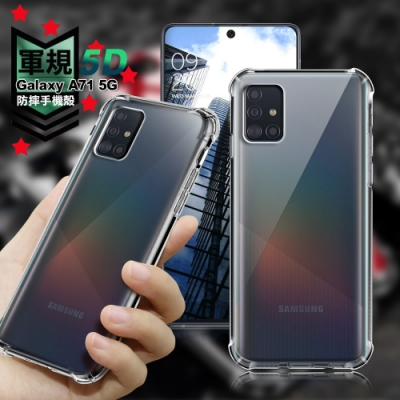 CITY for Samsung Galaxy A71 5G 軍規5D防摔手機殼