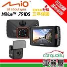 【MIO】MiVue 791Ds 星光頂級夜拍GPS雙鏡頭行車記錄器 (加贈32G+超值好禮)