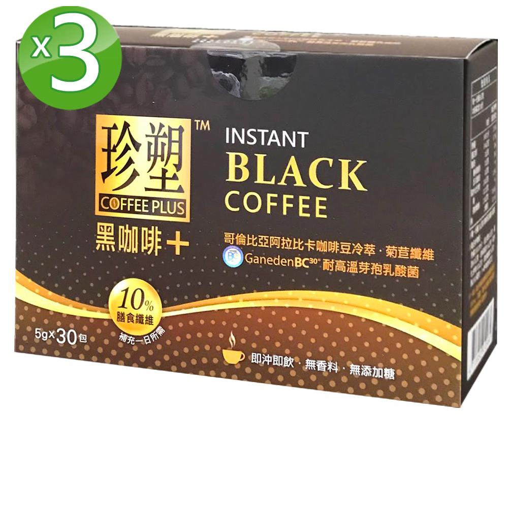 防彈生醫 珍塑黑咖啡+ 3入組(5公克x30包/盒)