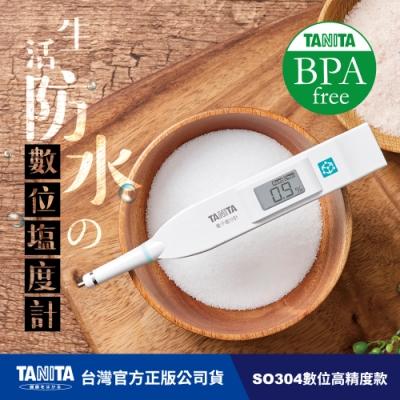 日本TANITA鹽度計-數位高精度款SO304 (公司貨)