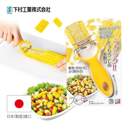 日本下村工業Shimomura 玉米粒刨刀 FV-632