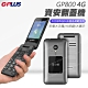 GPLUS公司貨 G-PLUS GP800 4G資安翻蓋摺疊機(無相機/竹科/中科南科機/軍中)適用版 product thumbnail 1