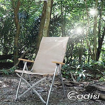 ADISI 嵐山竹風椅AS19018【卡其色】
