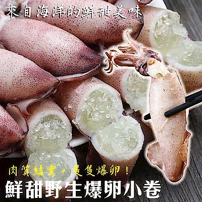 (滿699免運)【海陸管家】野生鮮甜QQ爆卵小卷1包(每包約200g)