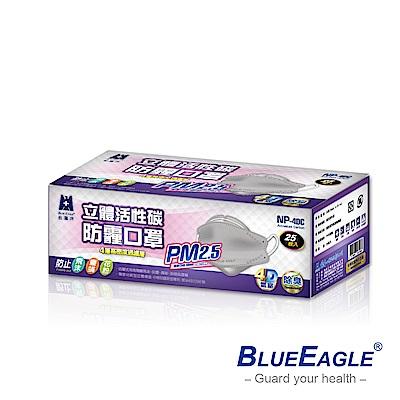 藍鷹牌 成人立體活性碳PM2.5專業防霾立體口罩 除臭 防空污紫爆 活性碳灰 25入*4盒