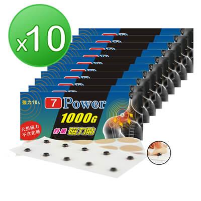 7Power MIT舒緩磁力貼1000gx10包超值組(10枚/包)