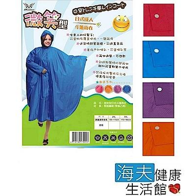 海夫健康生活館 微笑型日系成人斗蓬雨衣