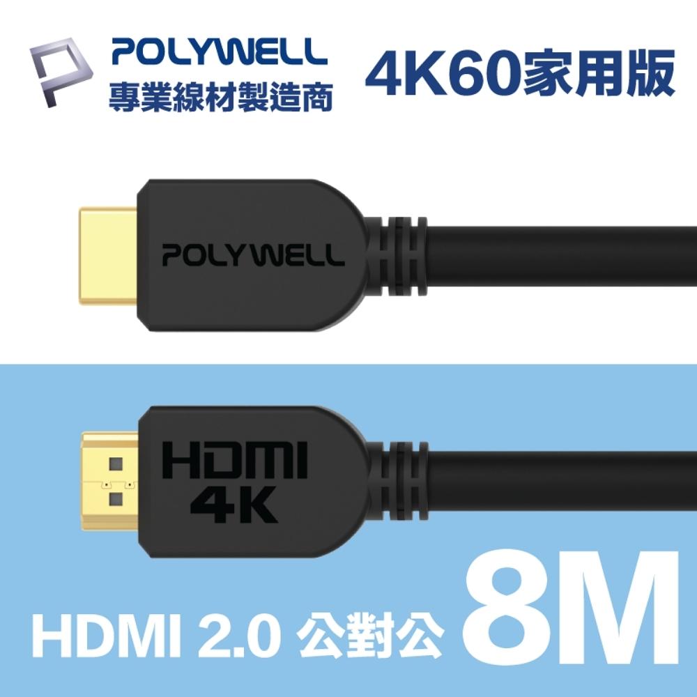 POLYWELL HDMI 2.0版 高畫質傳輸線 8M 公對公 4K60Hz UHD HDR