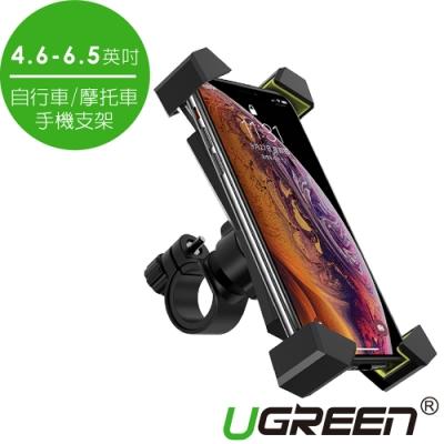 綠聯  狂甩不掉 自行車/摩托車支架 支援4.6-6.5英寸手機 升級機械版