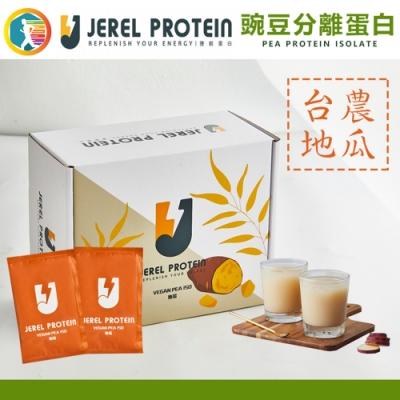 Jerel Protein 捷銳蛋白 豌豆分離蛋白 - 台農地瓜 15包/盒