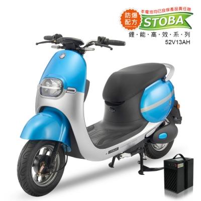 【向銓】Mavis 電動自行車 PEG-036 搭配防爆鋰電池