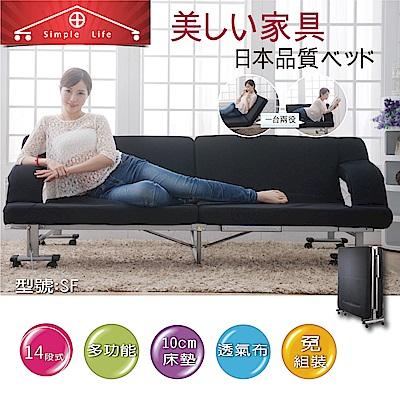 [時時樂限定]Simple Life雙人沙發14段免組裝折疊床-SF