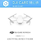 DJI Care Refresh MAVIC MINI(序號卡)