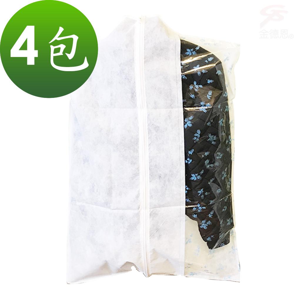 金德恩 台灣製造 [4包]拉鍊式衣物防汙防塵收納袋(1包4件)60x100cm