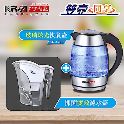 KRIA可利亞 1.8L玻璃炫光快煮壼 KR-1735 (電水壺+濾水壺組)