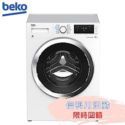beko英國倍科 冷凝式8公斤洗脫烘變頻滾筒洗衣機WDW85143