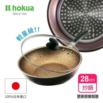 日本北陸hokua 超耐磨輕量花崗岩不沾炒鍋28cm(贈防溢鍋蓋)