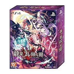 龍星的瓦爾尼爾 -- PS4 亞洲 中文限定版