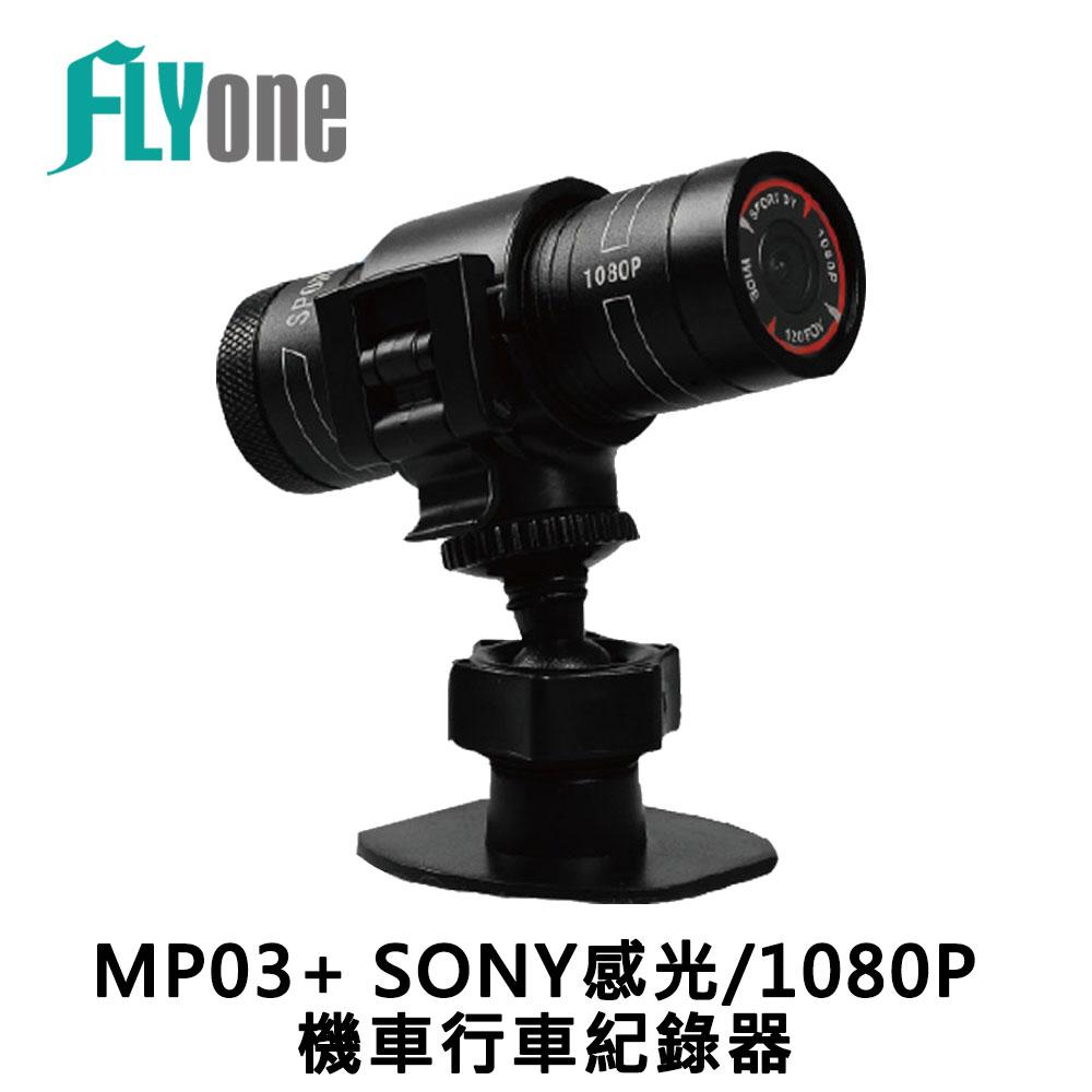 FLYone MP03+ SONY感光/1080P 高畫質機車行車記錄器/運動相機-自