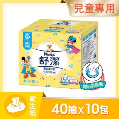 [折後滿799送馬桶球] 舒潔 兒童學習專用濕式衛生紙(40抽x10包/箱)