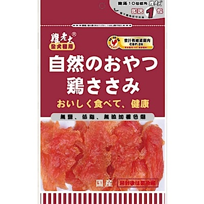 雞老大 蜜汁軟嫩雞腿肉 120G【CBP-26】