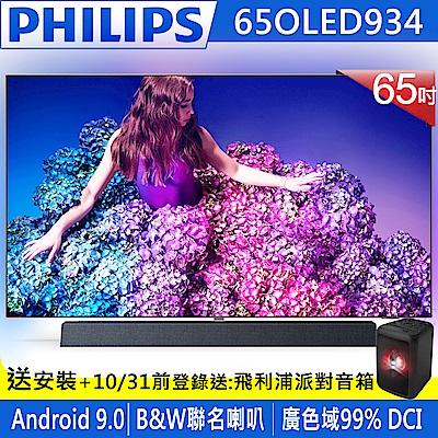 飛利浦65吋4K OLED電視