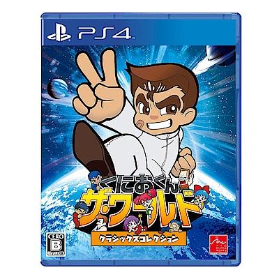 國夫君:世界經典收藏版-- PS4  亞洲 中文版(拆封無鑑賞期)