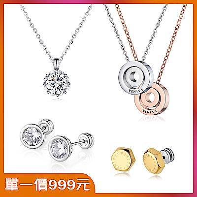 [時時樂限定]BENITY專櫃品牌耳環項鍊單一價999(原價1880)