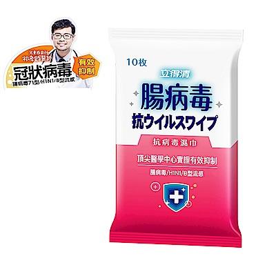 立得清 抗病毒濕巾(腸病毒)10抽20包/組