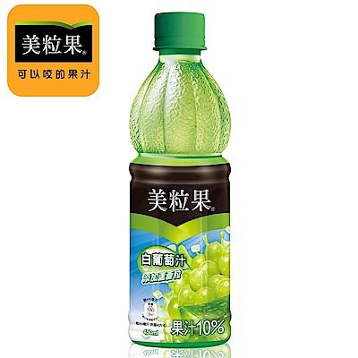 美粒果 白葡萄果汁飲料(450mlx24入)