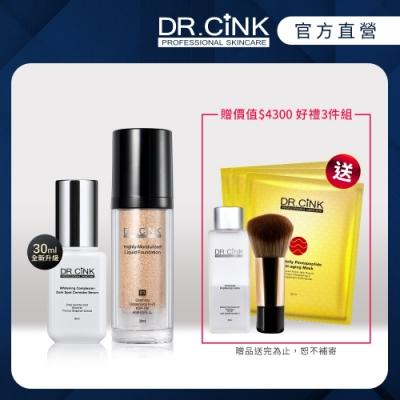 DR.CINK達特聖克 微滴裸妝水潤組
