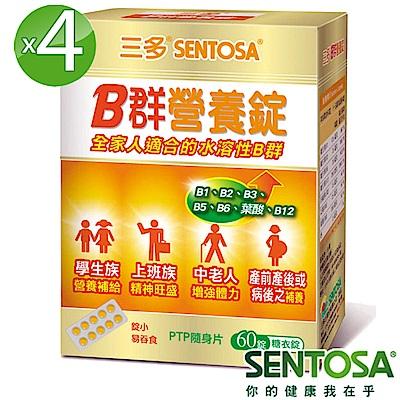 三多B群營養錠4入組60錠盒