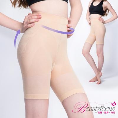 BeautyFocus 280D內搭彈力塑褲(膚)