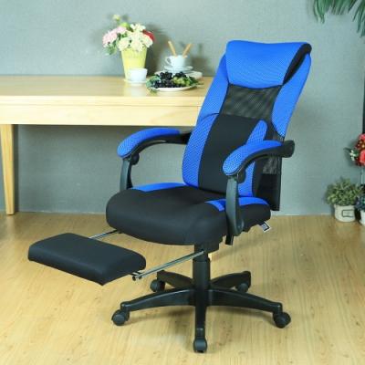 好室家居 柯拉電腦椅辦公椅