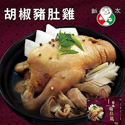 飯友 胡椒豬肚雞禮盒(2500g/盒)