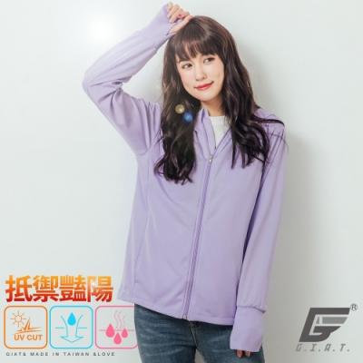 GIAT 台灣製吸排防曬抗UV連帽外套(男女適用)-淺紫