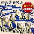 買10送5【海陸管家】特選挪威薄鹽生鯖魚(每片約150g) 共15片 (贈保冷袋)