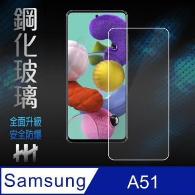 【HH】鋼化玻璃保護貼系列 Samsung Galaxy A51 (6.5吋)(內縮版)