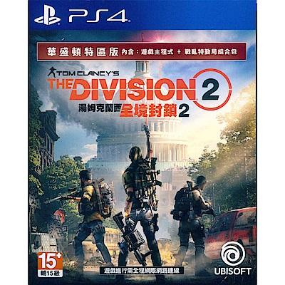 湯姆克蘭西:全境封鎖 2 華盛頓特區版 The Division 2- PS4 中英文亞版