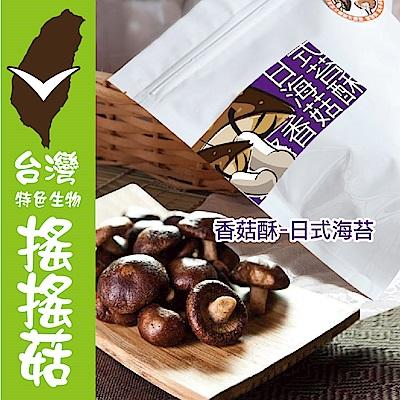 搖搖菇‧海苔香菇酥+甘梅杏鮑菇酥(各一包,共兩包)