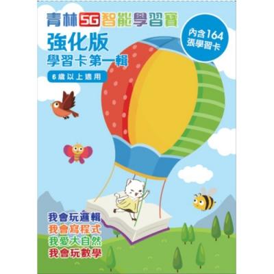 青林5G智能學習卡:強化版(建議年齡6歲以上)第一輯(首版加贈「邏輯主題」學習卡64張)