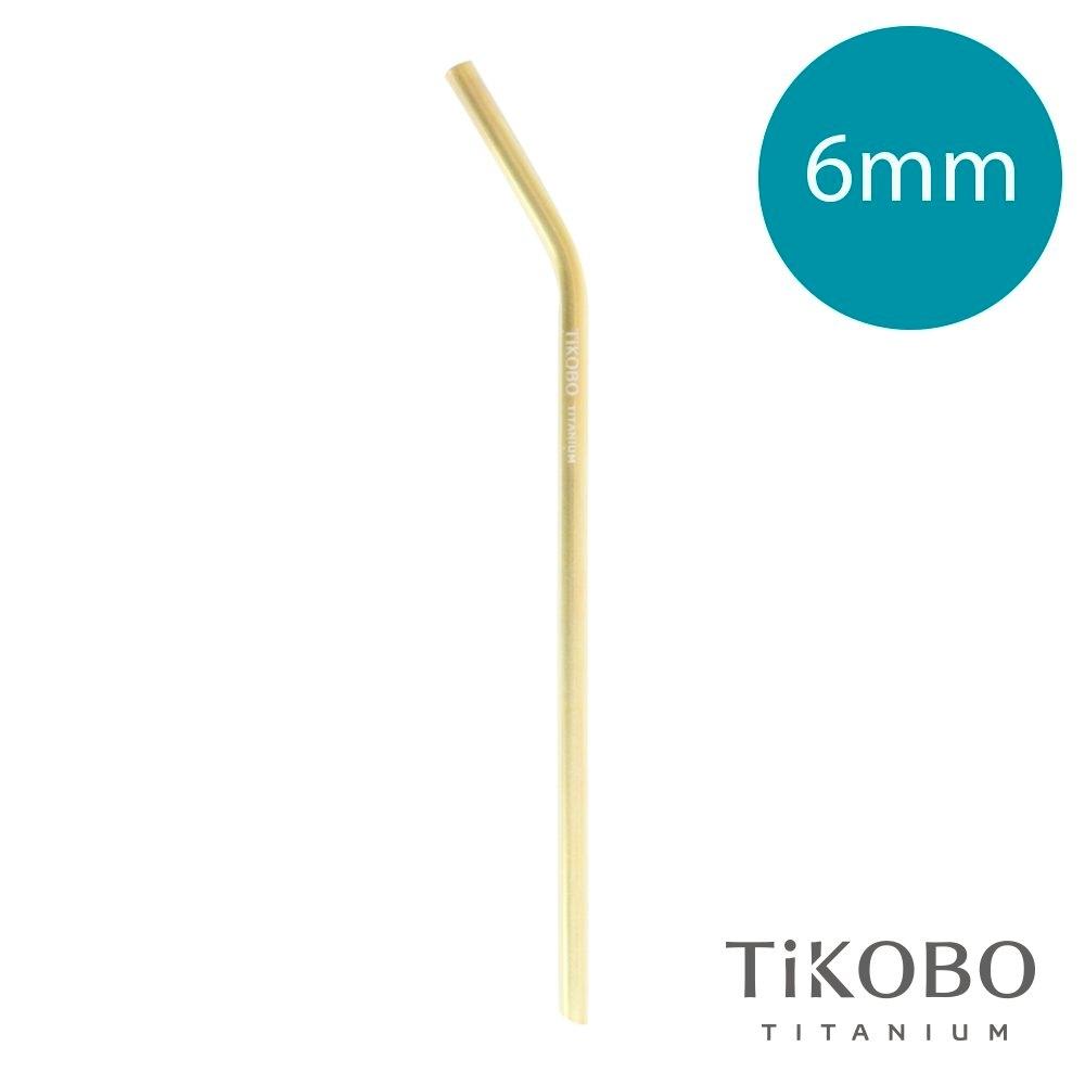 TiKOBO 鈦工坊 6mm 純鈦彎式吸管 香檳金(贈收納袋、羊毛刷)