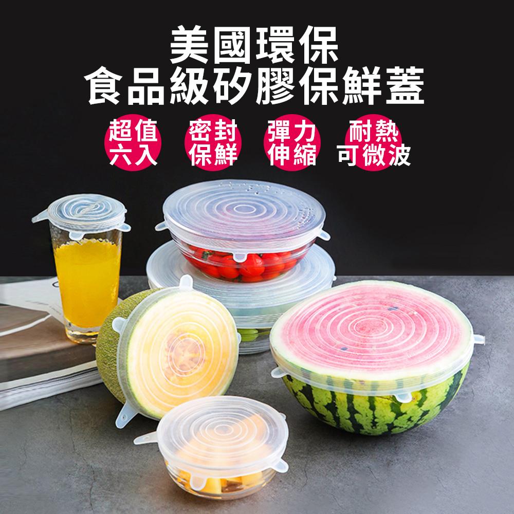 JIELIEN 美國環保食品級 矽膠食物保鮮蓋6件組