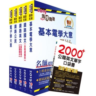 2020年鐵路特考佐級(電子工程)套書(贈英文單字書、題庫網帳號、雲端課程)