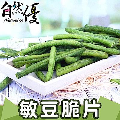 自然優 敏豆脆片60g