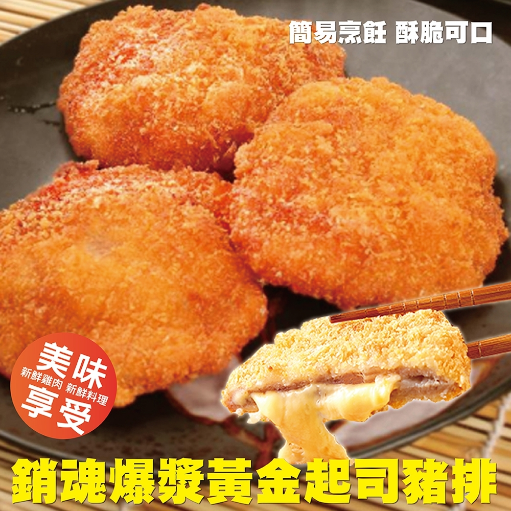 (滿699免運)海陸管家-爆漿黃金起司豬排3片(每片約70g)