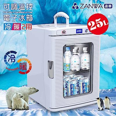 ZANWA晶華 冷熱兩用電子行動冰箱/冷藏箱/保溫箱/孵蛋機 CLT- 25 A