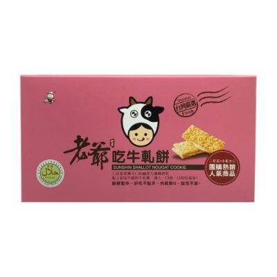 老爺吃牛軋餅(160g)