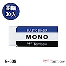 (團購30入)TOMBOW修正系 MONO 塑膠擦 (大)