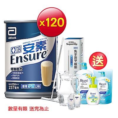 亞培 安素香草少甜口味網購限定(237ml x30入)x4箱